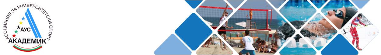 АУС – Асоциация за университетски спорт – летни и зимни спортове